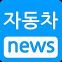 자동차뉴스 모음 - 자동차소식