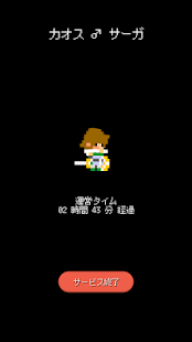 Download カオス ♂ サーガ For PC Windows and Mac apk screenshot 5