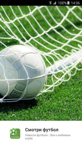 Смотри футбол - Новости