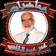 Download جديد محاضرات عمر عبد كافي بدون انترنت For PC Windows and Mac