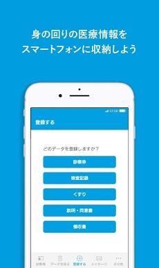 MeDaCa - 自分の健康を収納するアプリのおすすめ画像1