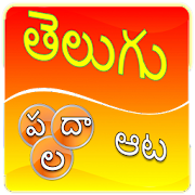 Telugu word game