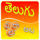 Telugu word game