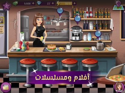Download Full ملكة الموضة: لعبة قصص و تمثيل 0.4 APK