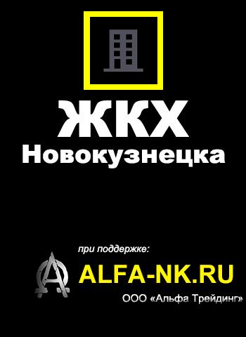 ЖКХ Новокузнецка