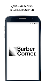 Barber Corner- screenshot thumbnail