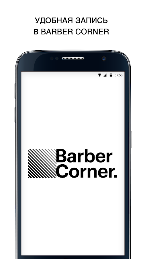Barber Corner- screenshot