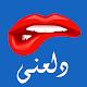 دلعني - كلام وصور حب وغرام for PC-Windows 7,8,10 and Mac