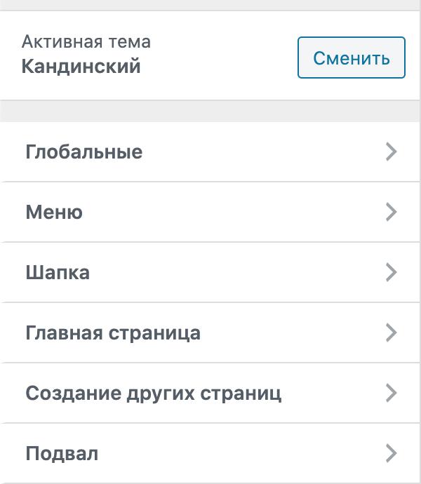 Новая структура меню «Кандинского»