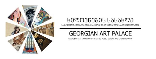 Georgian State Museum of Theatre, Music, Film and Choreography - Art Palace