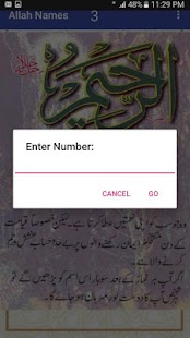 99 Names of Allah Screenshot