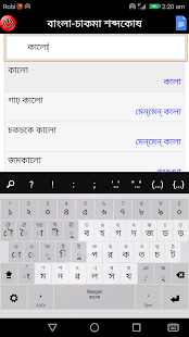 Bangla to Chakma Dictionary ( বাংলা - চাকমা ) - náhled