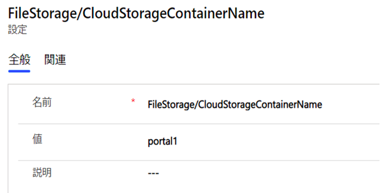 FileStorageCloudStorageContainerName