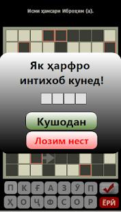 Кроссвордҳои тоҷикӣ (нав) - náhled