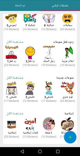 WhatsApp stickers 2020 1.2.8 Screenshots 9