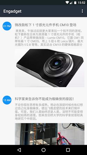 Engadget中国版