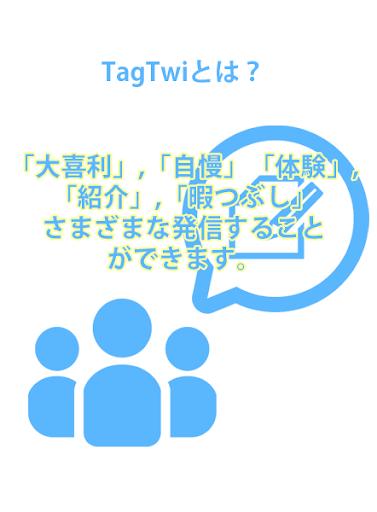 TagTwi タグツイ