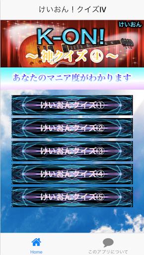 玩免費娛樂APP|下載神クイズⅣ forけいおん! app不用錢|硬是要APP