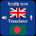 English Bangla Voice Translator- Speak & Translate icon