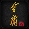 金庸武俠小說全集(正版授權) icon