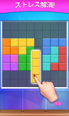 ブロックパズルのおすすめ画像2