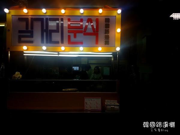 韓國路邊攤 길거리분식 安妞哈say喲~一秒到韓國!!年糕料理、煎餅、炸冬粉捲、炸蛋...