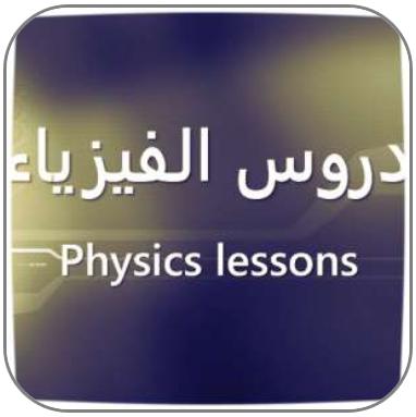 physics lessons