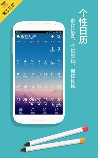 中華萬年歷經典版-日曆,天氣,黃曆