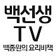 백선생 TV - 백종원의 요리비책 백주부