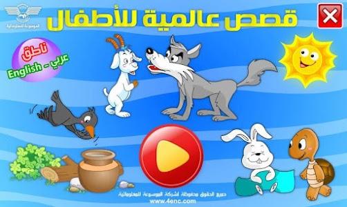 قصص عالمية للأطفال screenshot 8