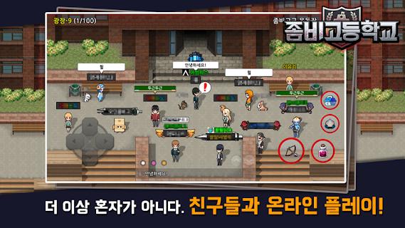 좀비고등학교 screenshot 05