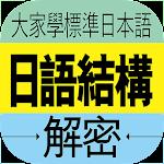 大家學標準日本語:日語結構解密 1.2.1 (AdFree)