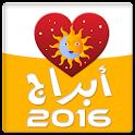 Abraj 2016 - ابراج 2016 icon