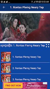 Download ភូមិកំសាន្ត - Phum Komsan For PC Windows and Mac apk screenshot 6