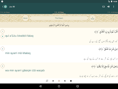 Quran Urdu- screenshot thumbnail