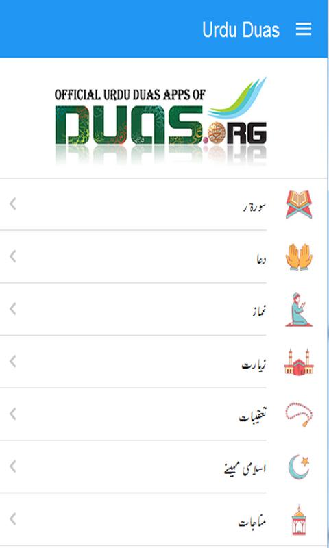 Urdu Duas.Org- screenshot
