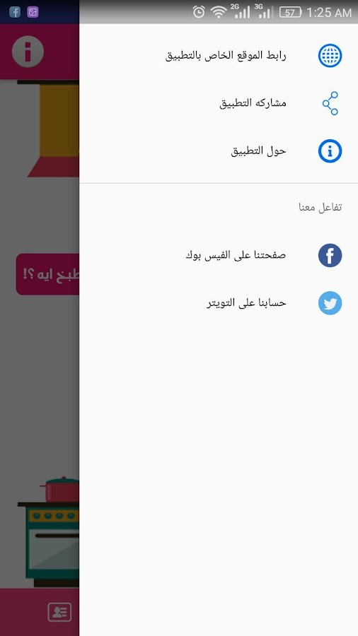 ‫اطبخ ايه بكره ؟‬‎- screenshot