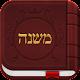 iMishna (app)