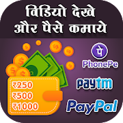 VidCash Watch Video Earn Cash Rewards Daily Offer