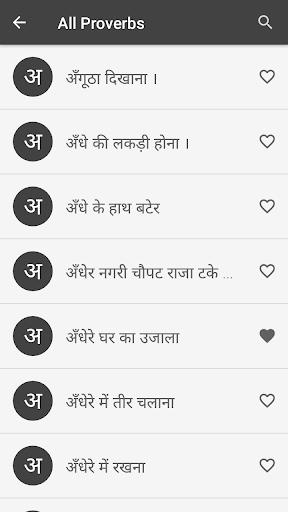 Hindi Muhavare(हिन्दी मुहावरे) - Apps on Google
