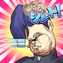 輪ゴムでシュート! - 無料で遊べるミニゲーム icon