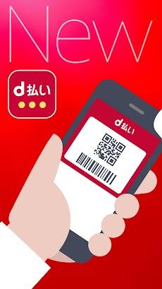 d払い-スマホ決済、チャージ不要!キャッシュレスでお支払いのおすすめ画像1