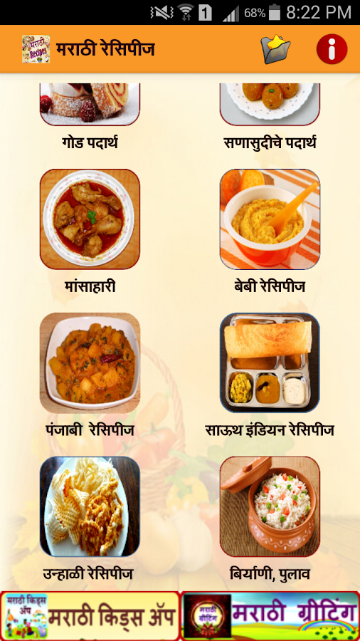 Marathi Recipes - Android Apps on Google Play