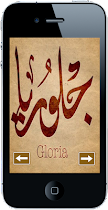 Calligraphy names - screenshot thumbnail 03