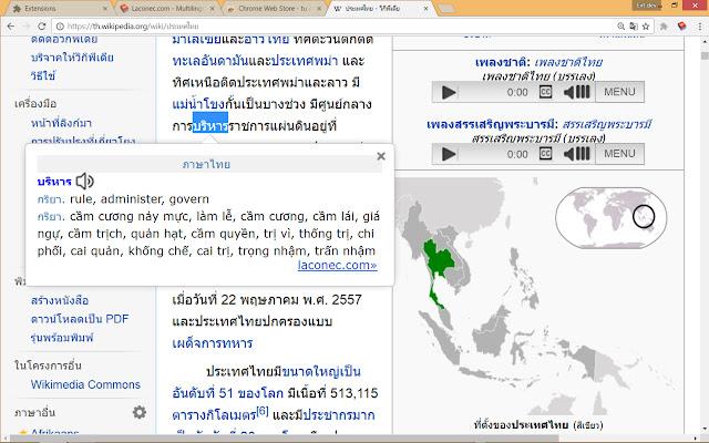 Instant English-Thai-Vietnamese Dictionary