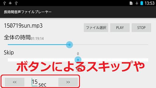 u9577u6642u9593u97f3u58f0u30d5u30a1u30a4u30ebu30d7u30ecu30fcu30e4u30fcuff5eu30e9u30b8u30aau3084u8a9eu5b66u5b66u7fd2u3001u6587u5b57u8d77u3053u3057u306b 1.10.4 Windows u7528 3
