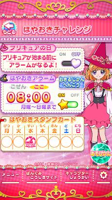 【公式】 魔法つかいプリキュア! 応援アプリのおすすめ画像4