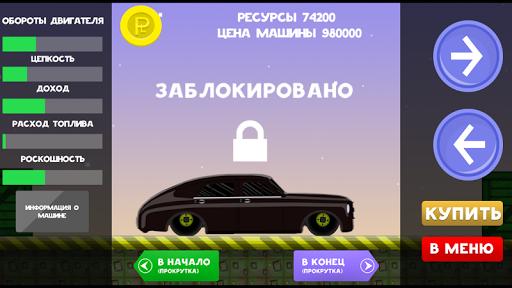 Езда по бездорожью России screenshot 12
