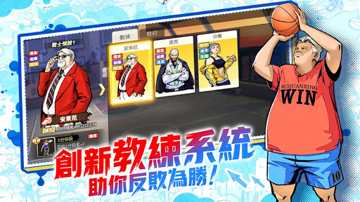 u8857u7beeStreet Basketball - Youth Dream 3.3.0 screenshots 3