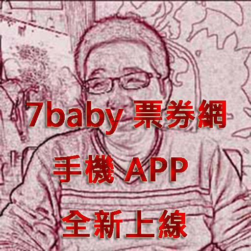 7baby票券網 購物 App LOGO-硬是要APP